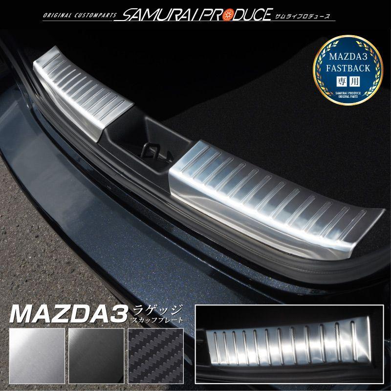 Mazda3 ラゲッジスカッフプレート Mazda マツダ ドレスアップ カスタムパーツ マツダ3 カーボン Yahoo ショッピング