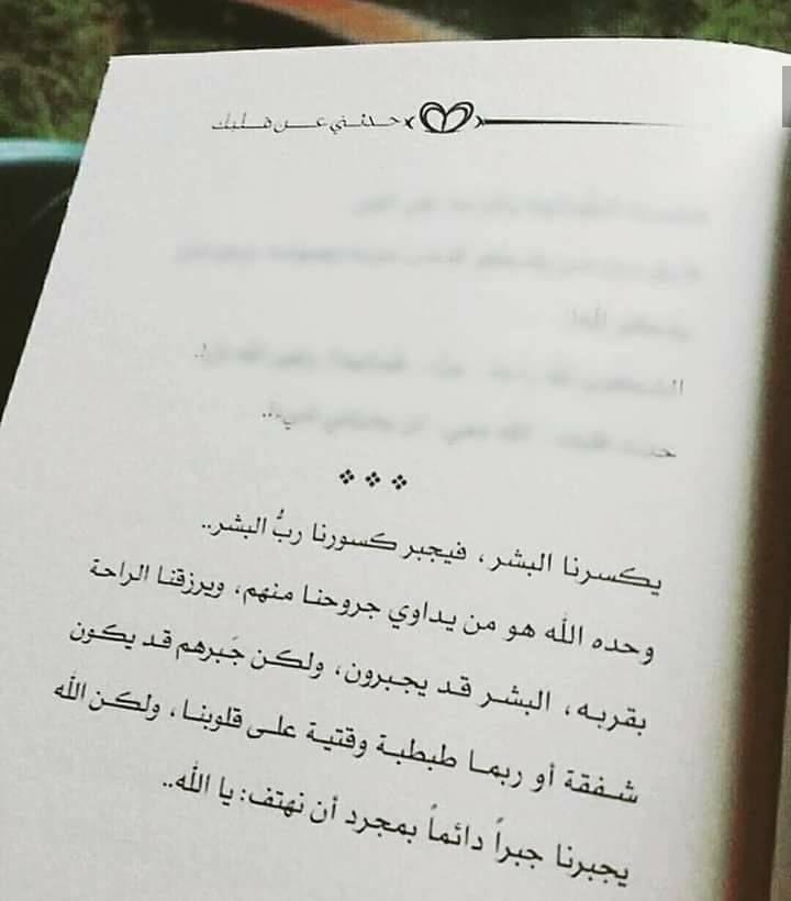 اللهم اجبر كسر قلوبنا Book Quotes Book Wallpaper Quotes