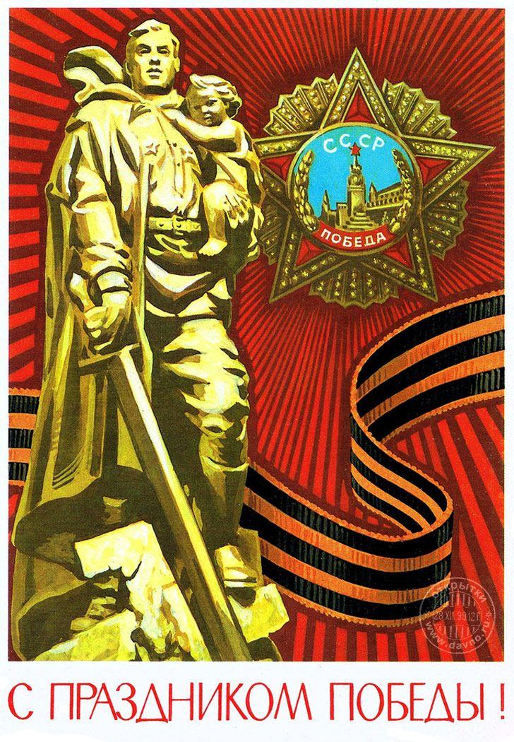Открытки с победой 9 мая советские, картинки