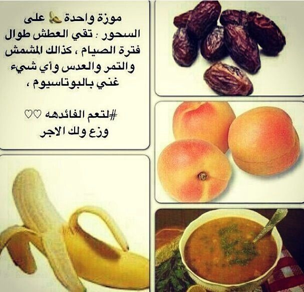Pin By Amany Hassan On صور عجبتني Pre Workout Food Workout Food Health Fitness Nutrition