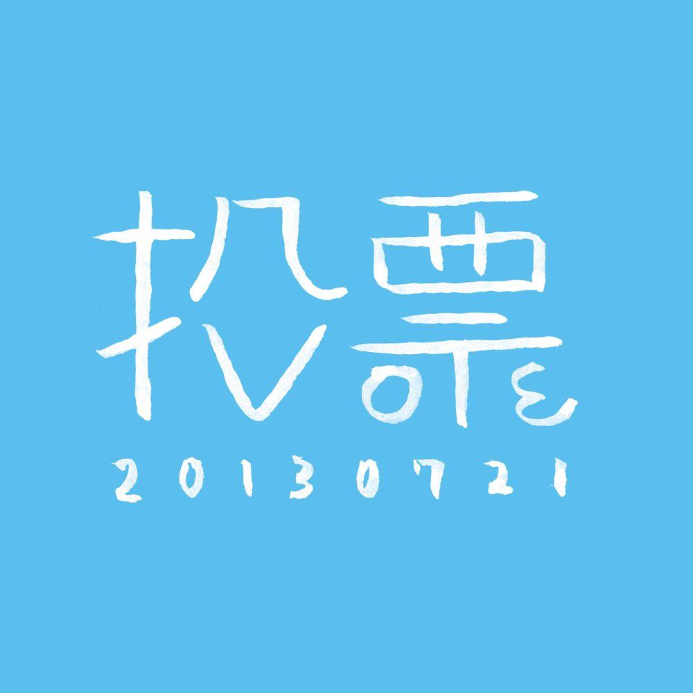 投票 競艇 web