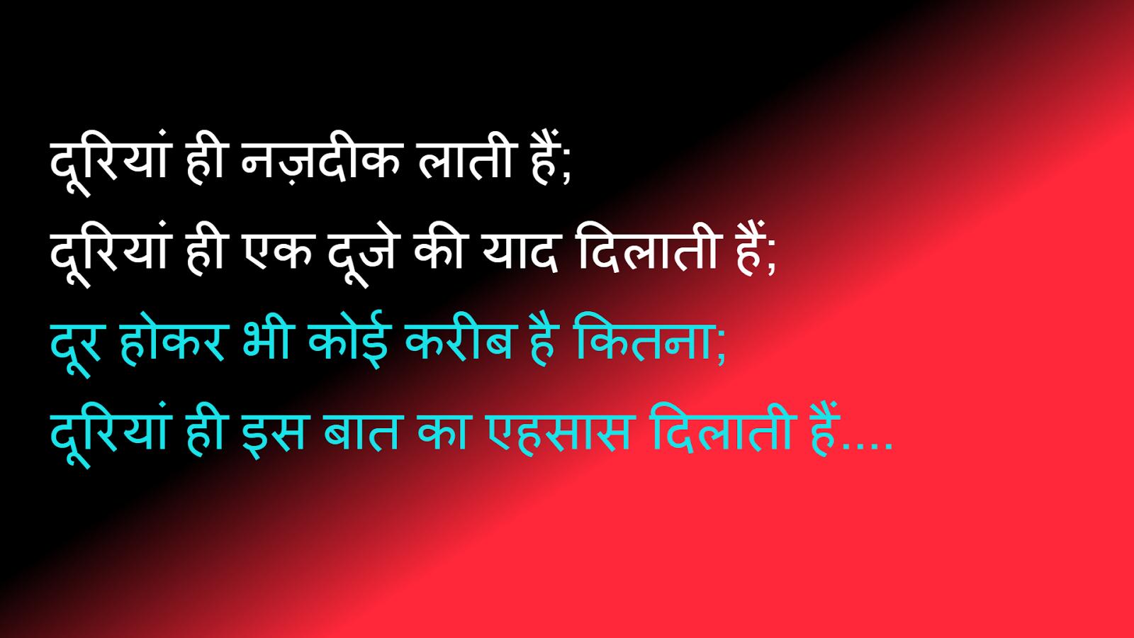 Pin by Ritika on hi Shayari in hindi, Hindi quotes