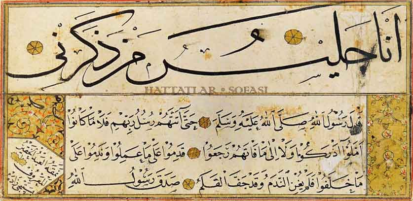Mestçizâde Ahmed Efendi | Islamic calligraphy, Islamic art