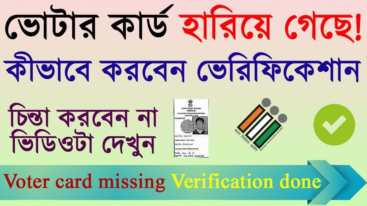 Have You Lost Your Voter Card How To Verify Without A Voter