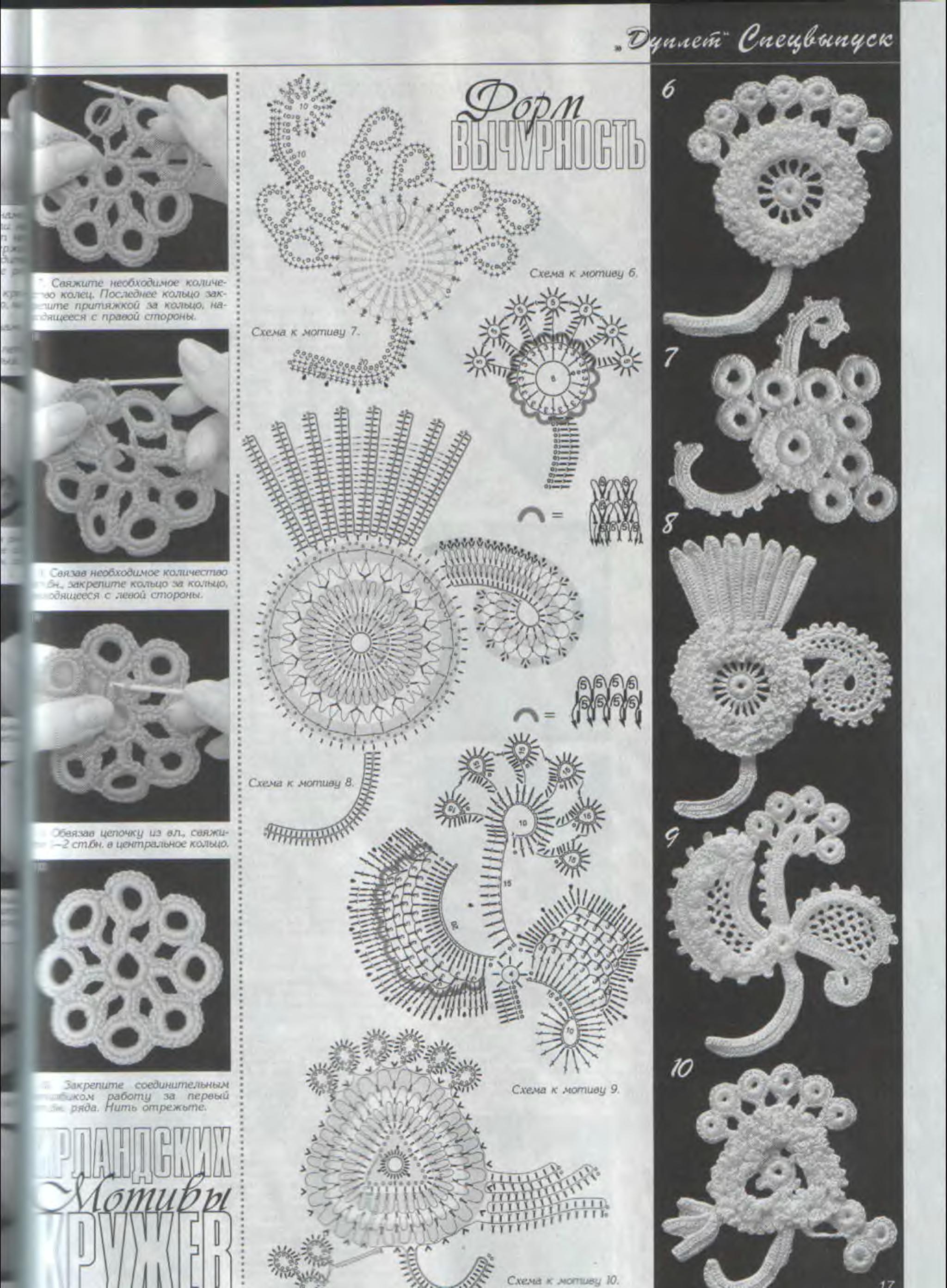 Радикал-Фото: Картинка - | Todo crochet | Pinterest | Ganchillo y Flores