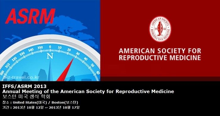 IFFS/ASRM 2013 Annual Meeting of the American Society for Reproductive Medicine 보스턴 미국 생식 학회