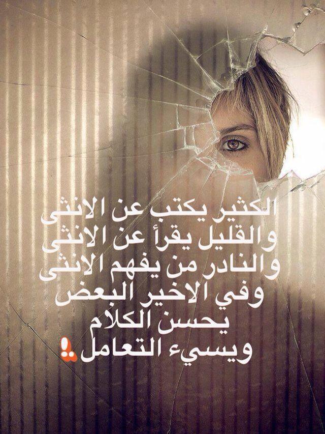 وستبقى المرأة هي الأساس Strong Quotes Arabic Words Arabic Quotes