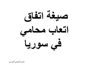 صيغة ونموذج اتفاقية اتعاب محاماه Word Pdf نادي المحامي السوري Arabic Calligraphy Arabic Calligraphy