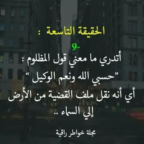 حسبي الله ونعم الوكيل Islamic Quotes Islam Quotes