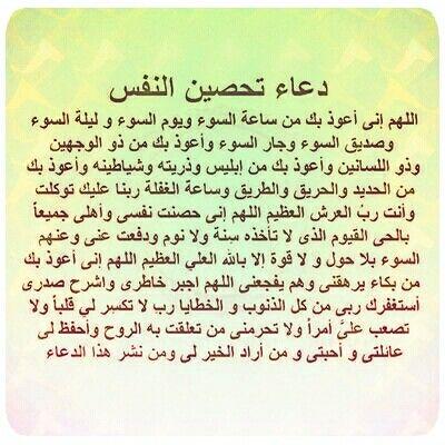 دعاء تحصين النفس Math Math Equations Arabic Calligraphy
