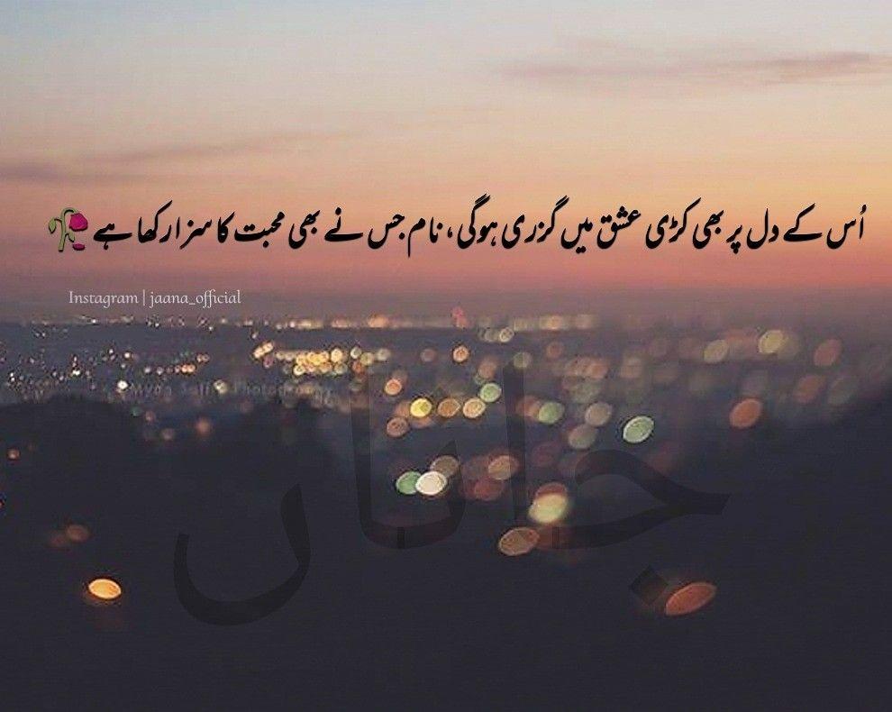 #jaana_official   Short quotes love, Poetry deep, Urdu poetry