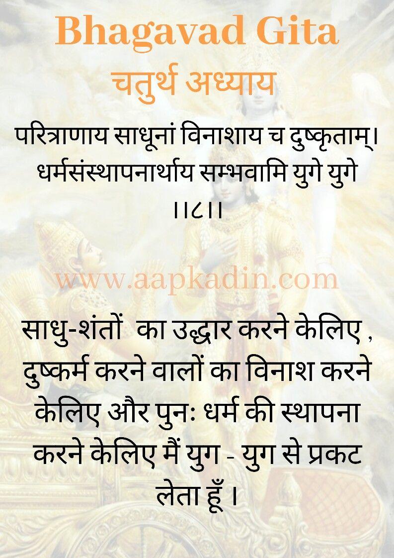 Inspirational Quotes From Bhagavad Gita In Sanskrit
