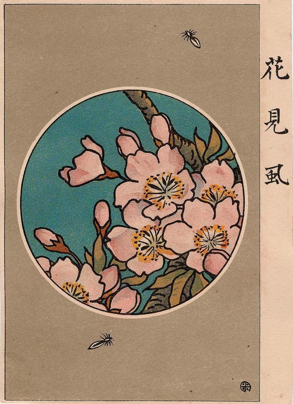 Flower Lice Hanami Jirami From Ehagaki Sekai Hanami Japanese Prints Japanese Art