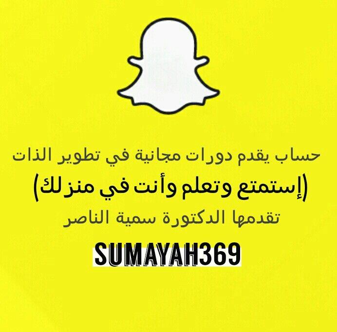 حساب الدكتورة سمية الناصر في الساب وهو يقدم دورات مجانية في تطوير الذات و الحياة الزوجية Snapchat Screenshot Screenshots Snapchat