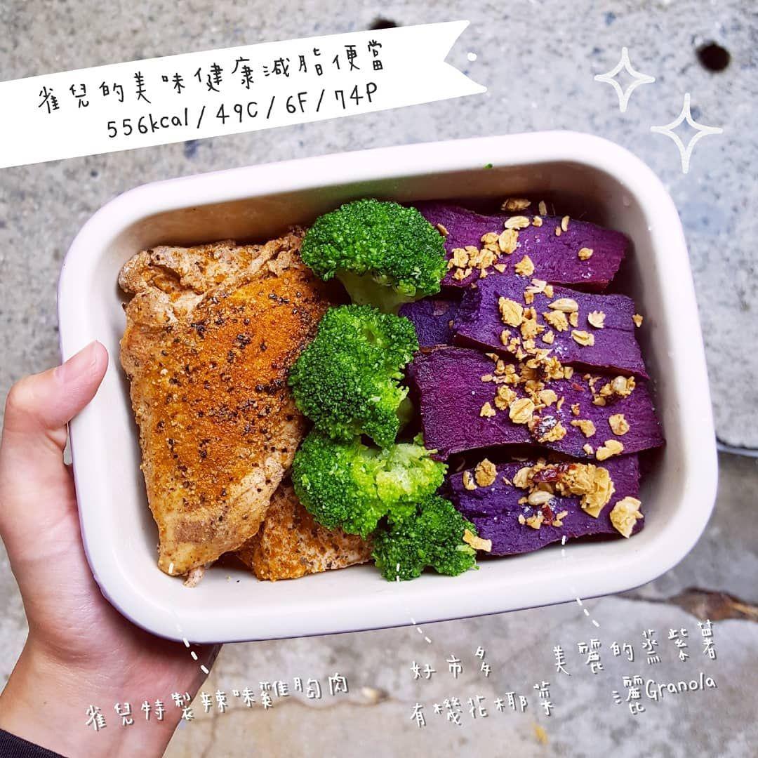 Instagram 上的 C H E L S E A C H I A N G ??:「 ?雀兒減脂期飽足美味便當盒 ?附贈嫩雞胸食譜&分享減脂期能 ...