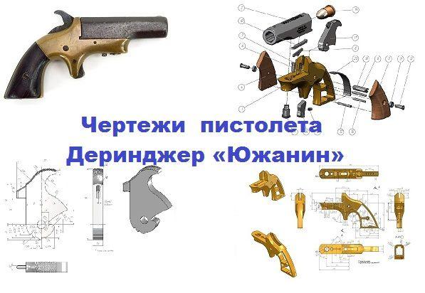 чертежи пистолетов дерринджер