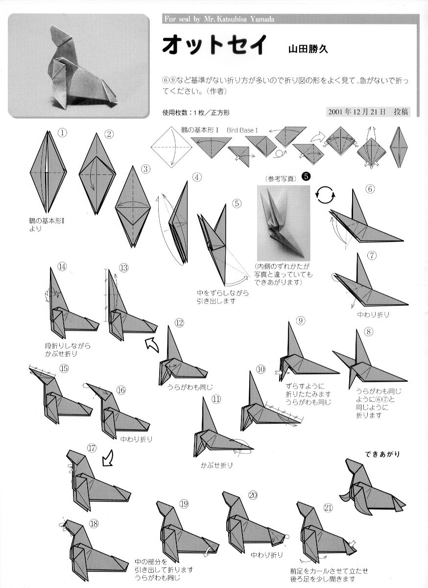 Papier Falten Japan