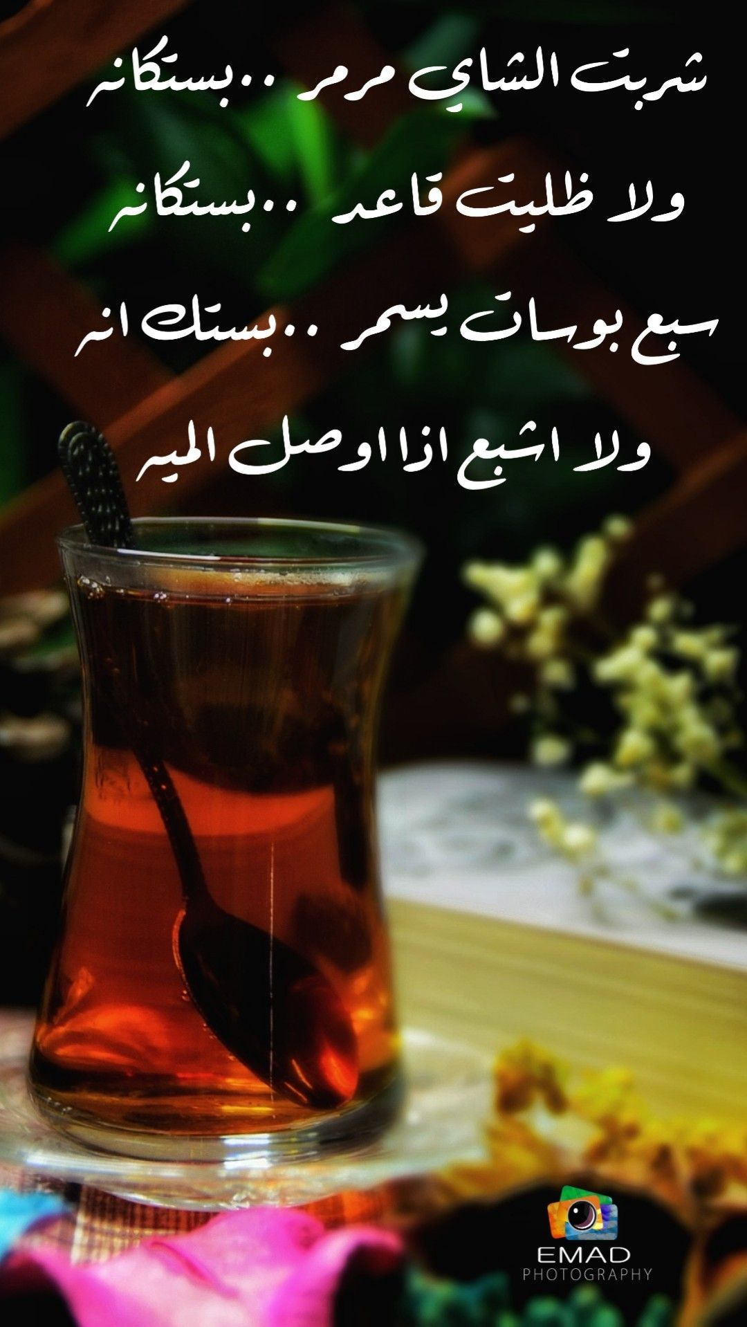 Pin By Almajhool For Ever On My Designed Aesthetic Eyes Shot Glass Glassware
