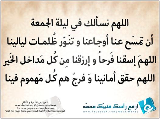دعاء اليوم الجمعة Arabic Quotes Quotes Iphone Wallpaper Images