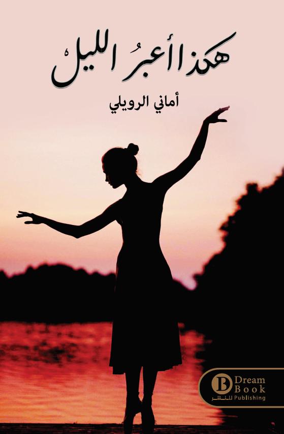 هكذا أعبر الليل أماني العنزي Arabic Books Book Publishing Dream Book