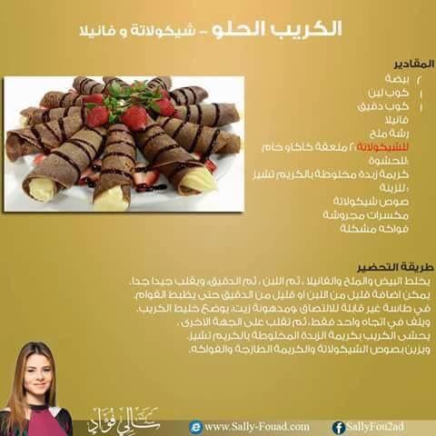 الكريب الحلو Dog Food Recipes Arabic Food Food Animals