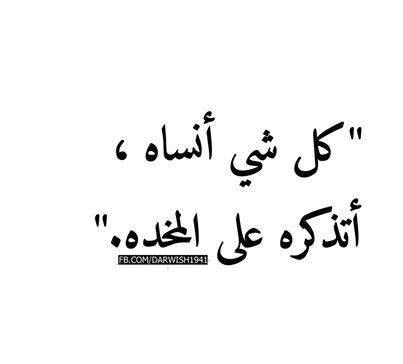 Pin By Lady Ruza On شعور مررت به Words Life Quotes Favorite Quotes