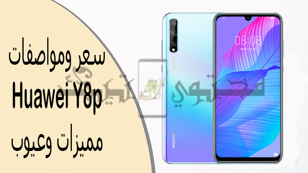 سعر ومواصفات Huawei Y8p مميزات وعيوب محتوي تيك Samsung Galaxy Phone Huawei Galaxy