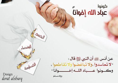 الأخوة و الإخاء في الاسلام Playing Cards Words Cards