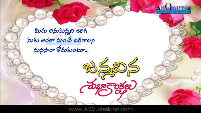 Astonishing Happy Birthday Images Best Greetings Telugu Quotations For Loveble Personalised Birthday Cards Veneteletsinfo