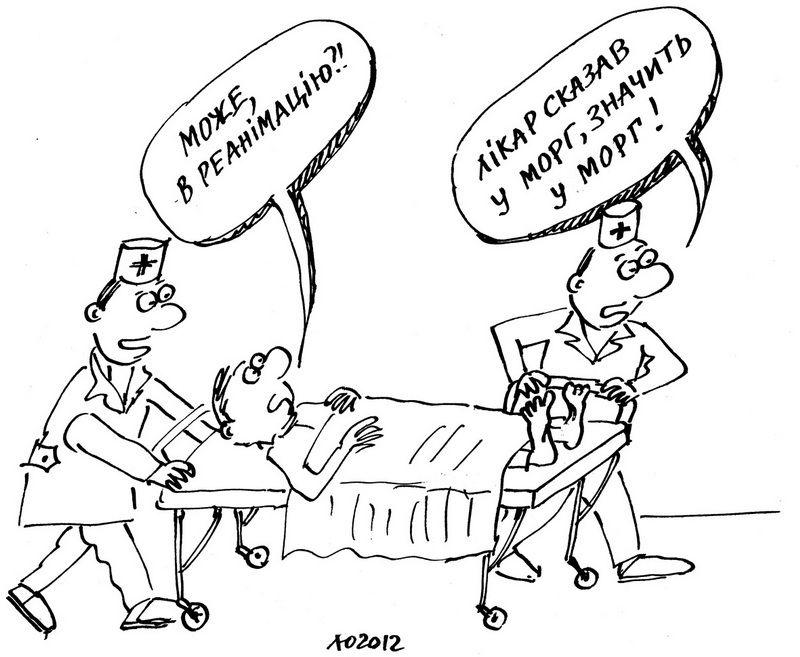 Уряд Росії затвердив нову постанову, що регламентує дії лікарів під час реанімації і встановлення смерті. #WZ #Львів #Lviv #Новини #Карикатура  #смерть_і_реанімація
