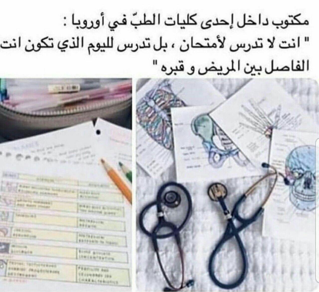 حبيت Positive Quotes Beautiful Arabic Words Postive Quotes