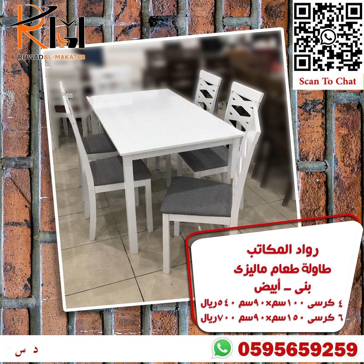 طاولة طعام ٤ كرسي ابيض Home Decor Decor Furniture