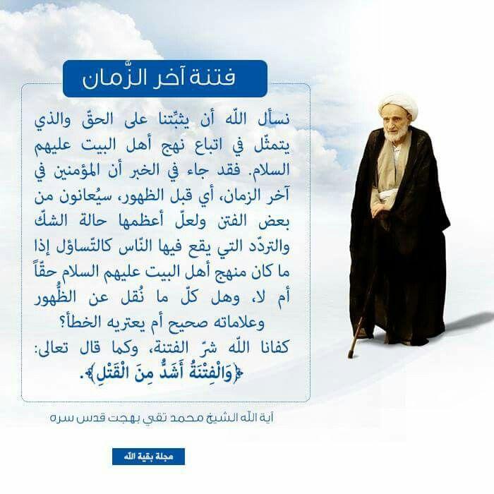 فتنة آخر الزمان Beautiful Arabic Words Mixed Feelings Quotes Fact Quotes