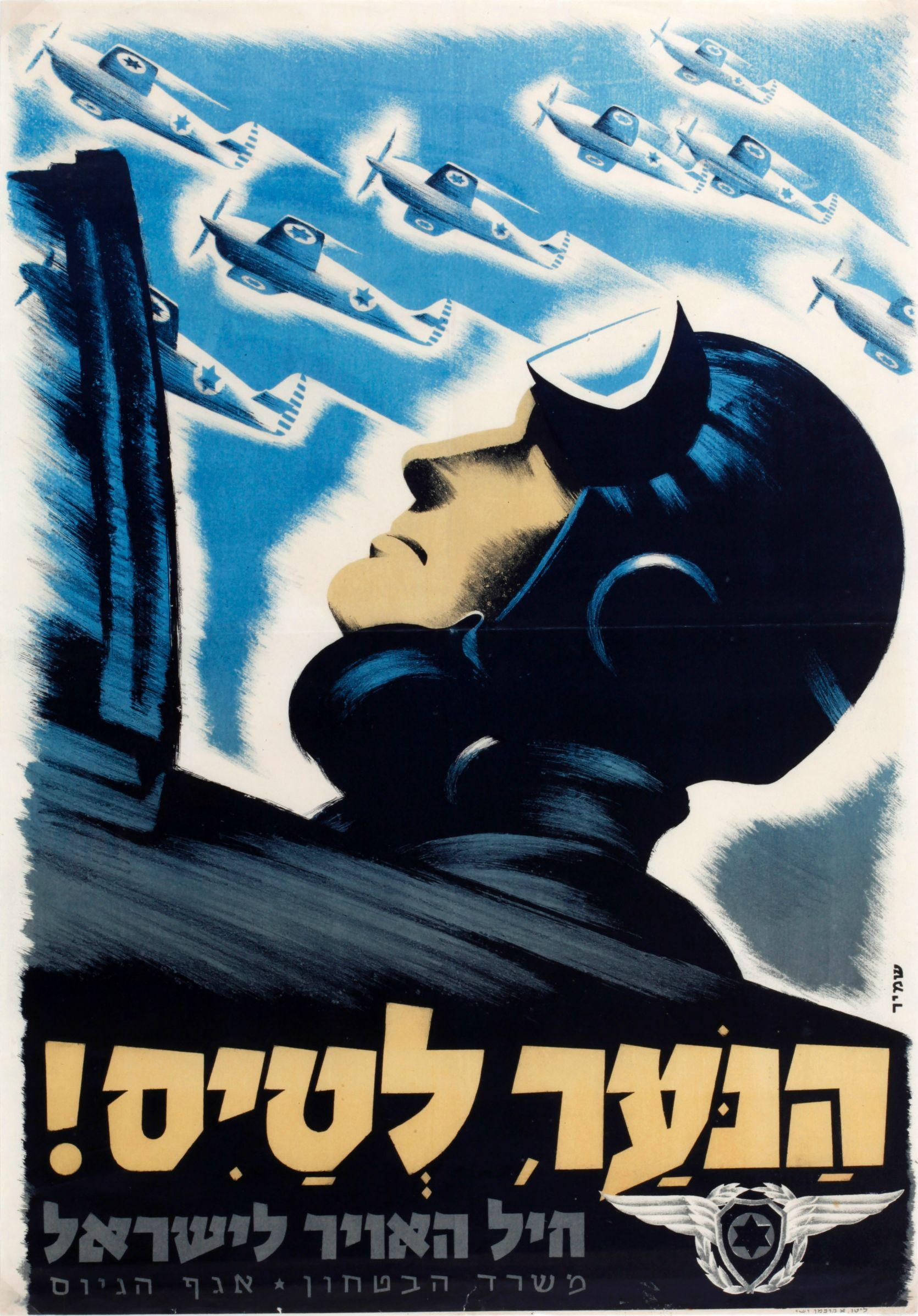 Httpwww Overlordsofchaos Comhtmlorigin Of The Word Jew Html: Israeli Airforce Poster (c. 1950?)