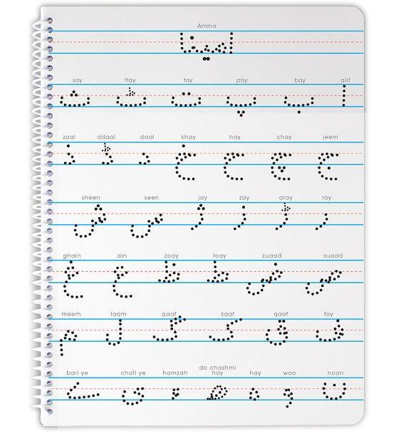 Personalized Urdu Alphabet Notebook by Golreezan on Etsy | Projects ...