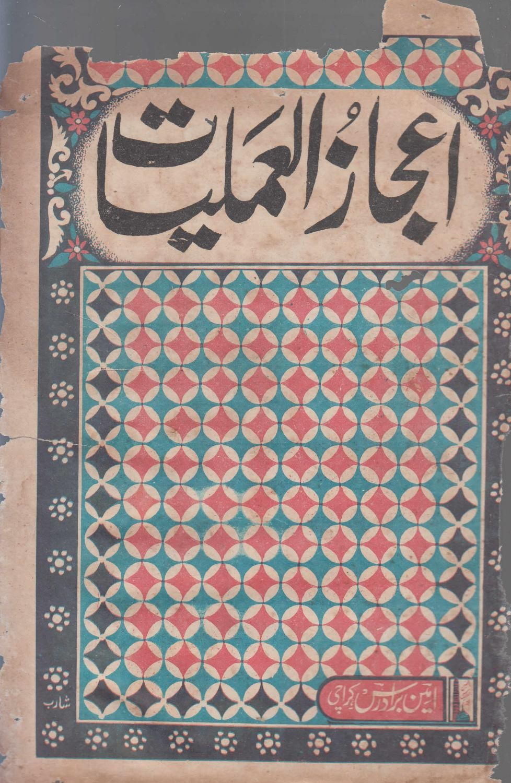 Ijaz ul amliyat | Free download in 2019 | Free books, Books