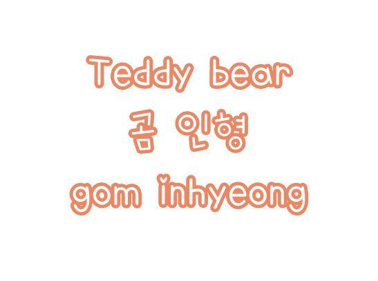 공 인형: Teddy bear