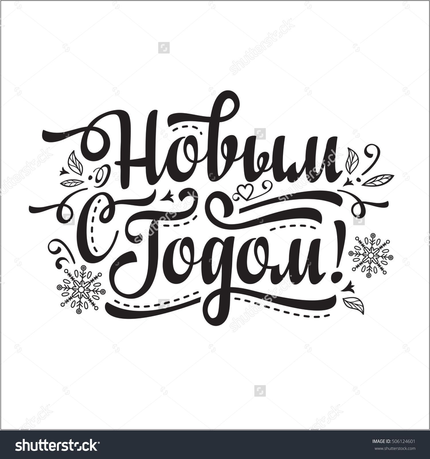 New year card holiday background lettering composition with phrase lettering composition with phrase in russian language warm wishes for happy holidays in cyrillic english translation happy new year kristyandbryce Choice Image
