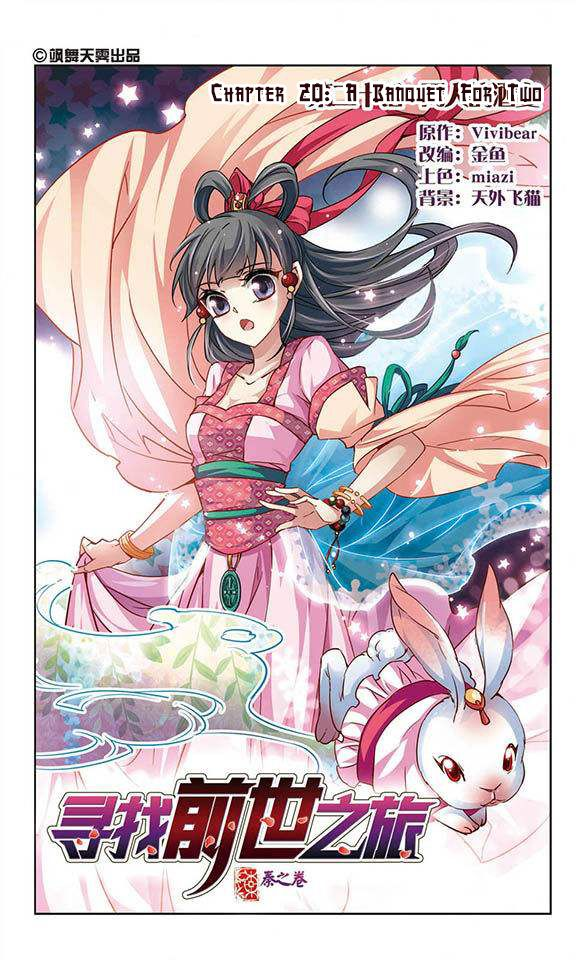 Read Manga A Journey To The Past Ch 020 A Banquet For Two Online