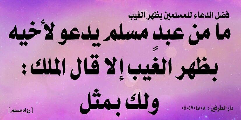 استودعكم الله الذي لاتضيع ودائعه سبحانك اللهم وبحمدك اشهد ان لا اله الا انت استغفرك واتوب اليگ Arabic Calligraphy Quotes Calligraphy