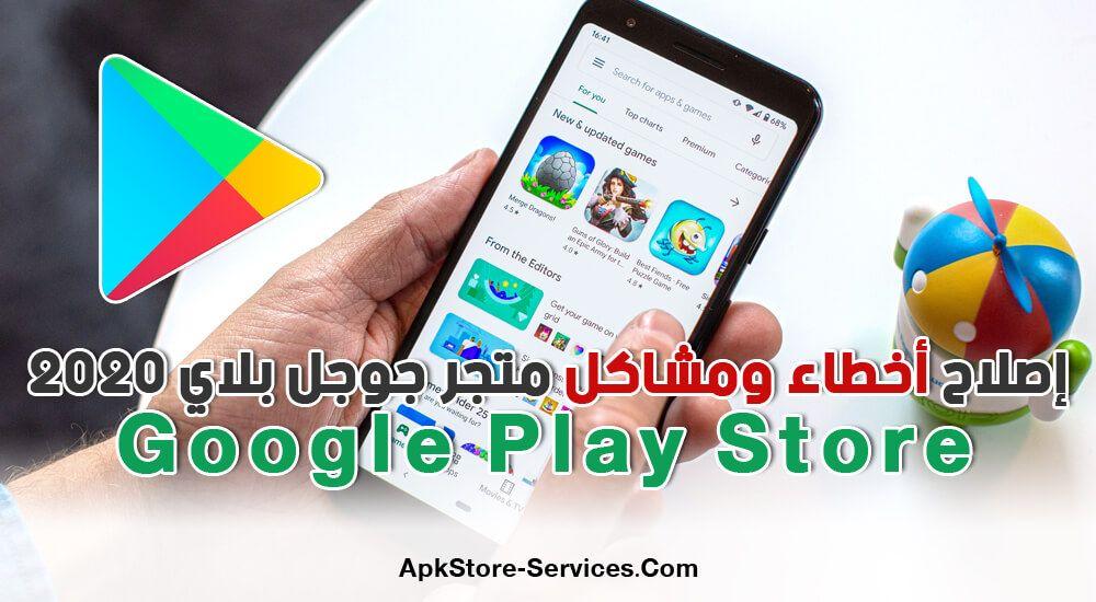 كيفية إصلاح أخطاء ومشاكل متجر جوجل بلاي 2020 Google Play Store دليلك الشامل Google Play Gift Card Google Play Store Google Play