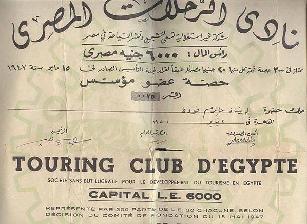 Twitter Masrayamzaman إعلان نادي Egypt Egypt Travel Old Egypt