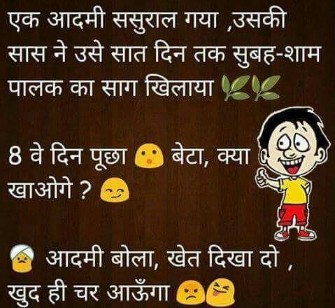 Hindi Comedy Jokes   SMILE , LAUGH         WHATEVER   Funny