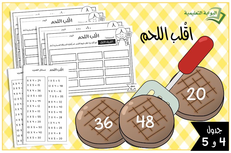 اقلب اللحم جدول ضرب العدد 4 و5 Eportal