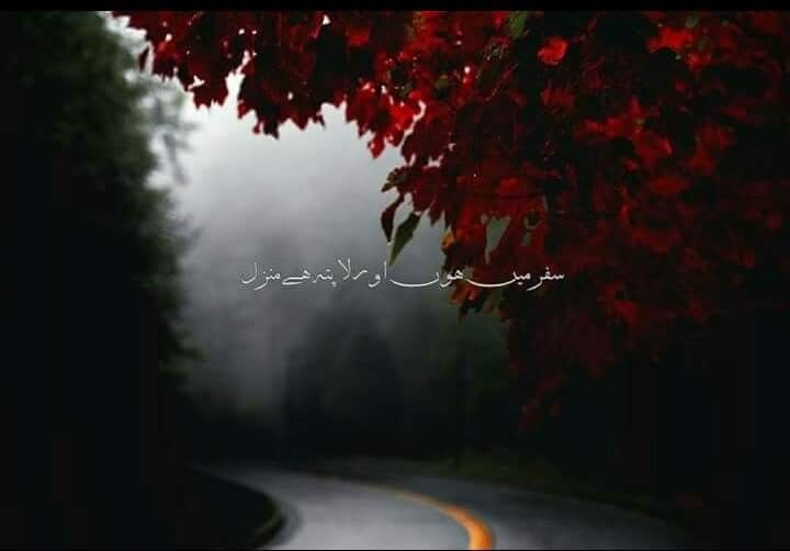 Pin by ماہ رُخ on Poetry (With images) | Poetry deep, Best ...