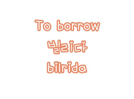 빌리다: To borrow