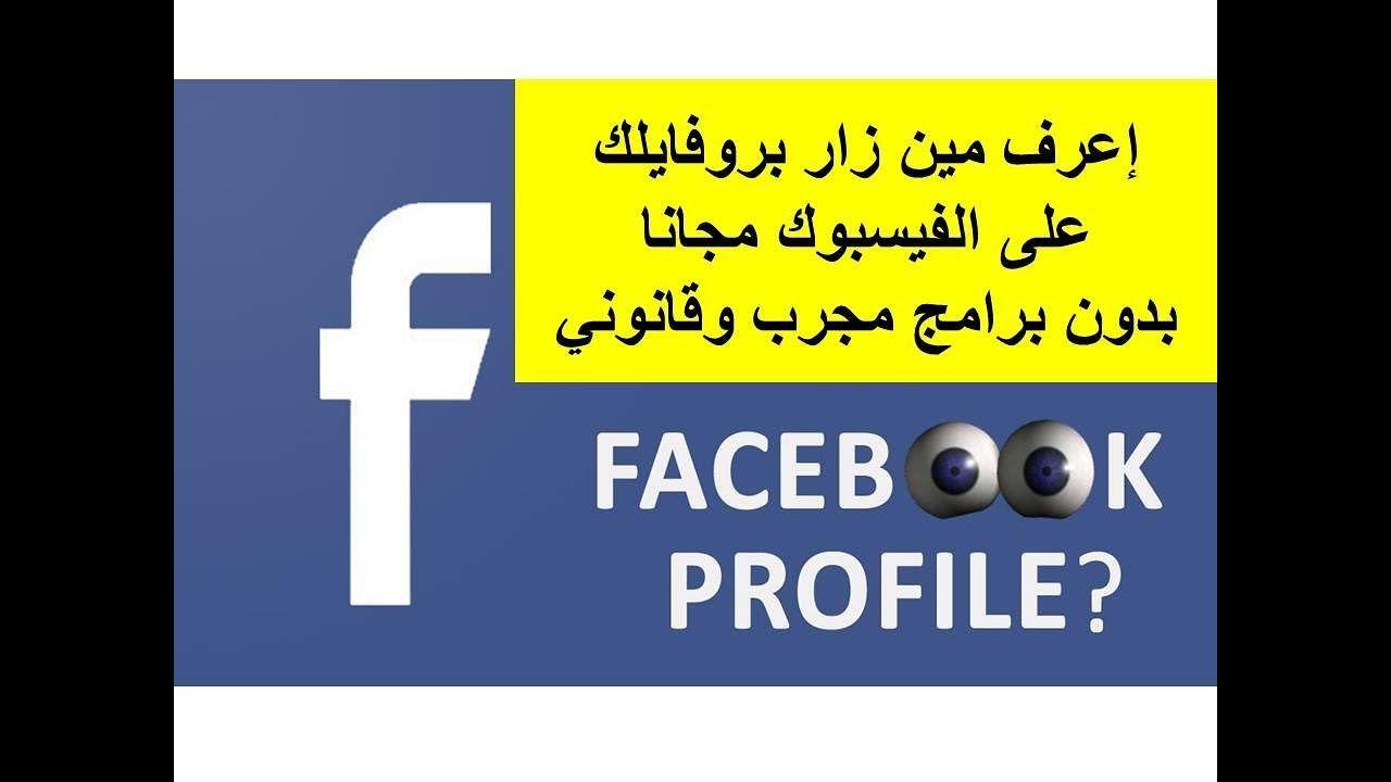 إعرف مين زار بروفايلك على الفيسبوك مجانا بدون برامج مجرب Profile Playbill