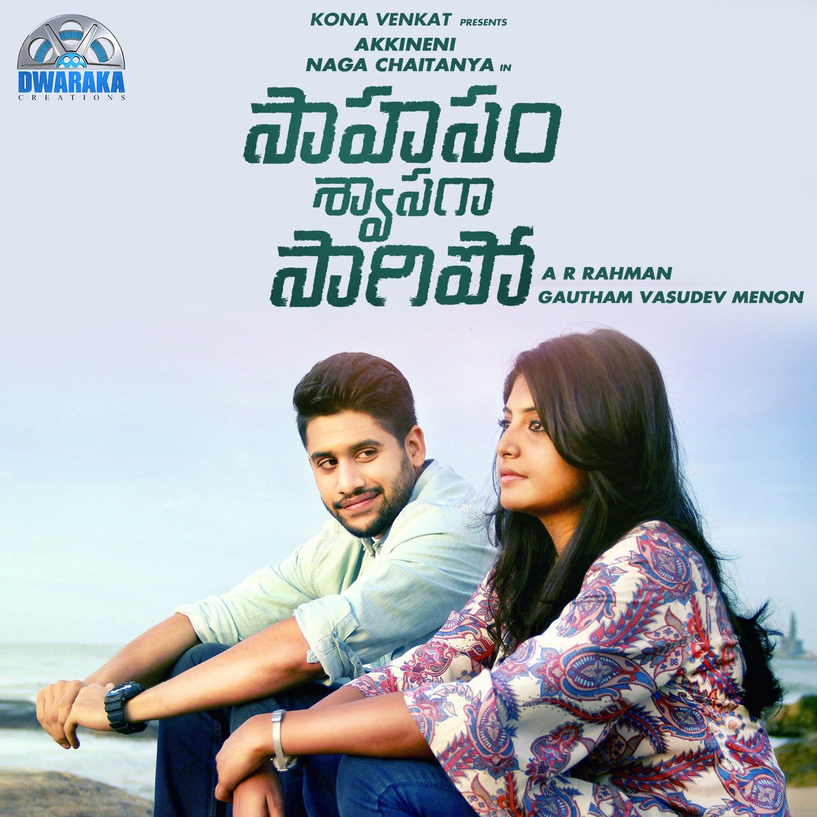 Sahasam Swasaga Sagipo 11 Nov 2016 Language Telugu Genres Action Romance Lead Actors Naga Chaitanya Manjima Full Movies Download Movies Telugu