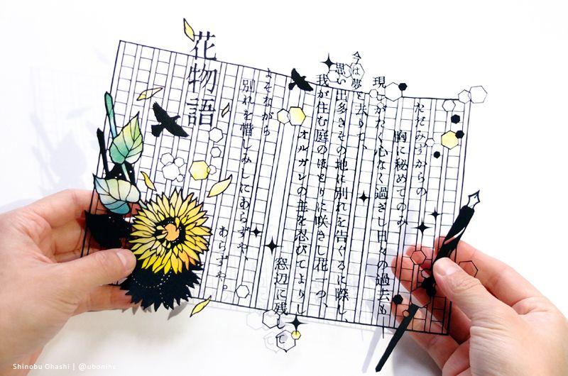 Himawari Photolog 紙切錄 寫眞帖 切り絵 図案 切り絵 紙の彫刻
