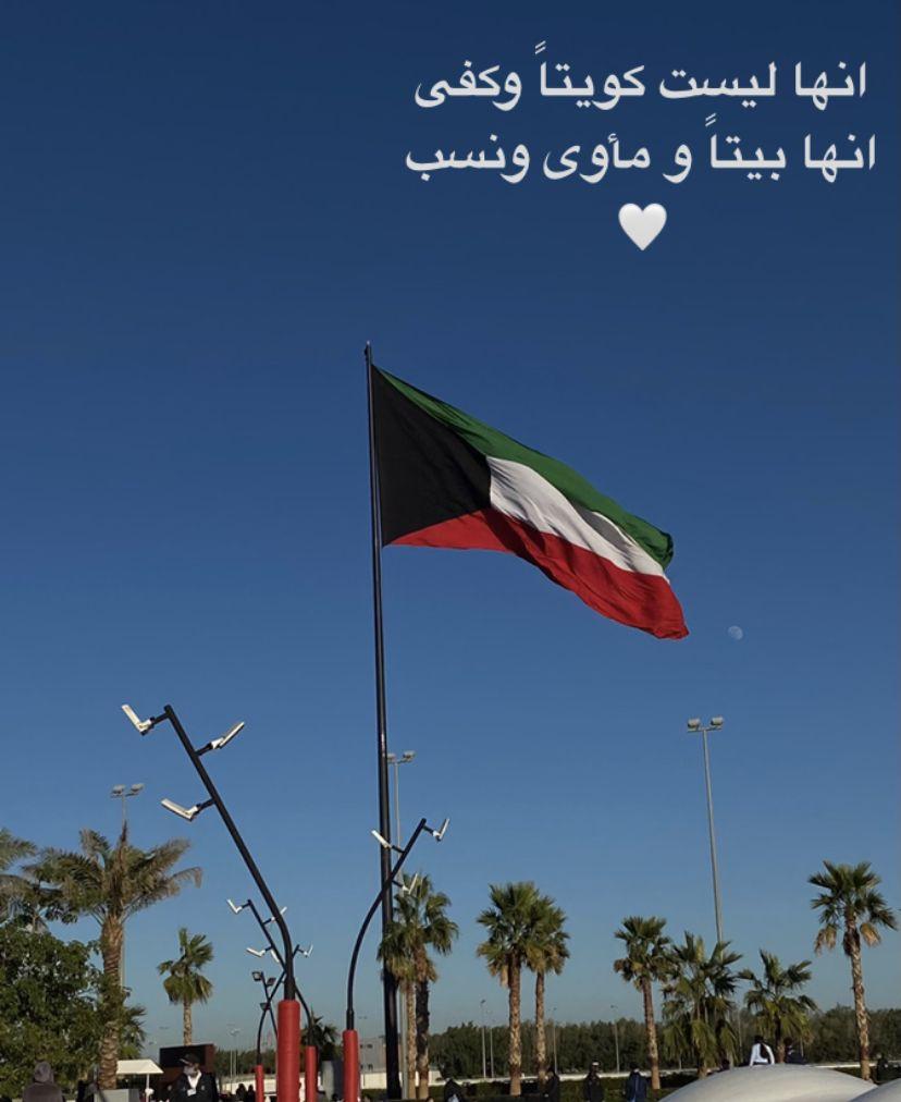 يارب احفظ الكويت بعينك التي لا تنام Kuwait National Day Kids Bedroom Decor Kuwait City